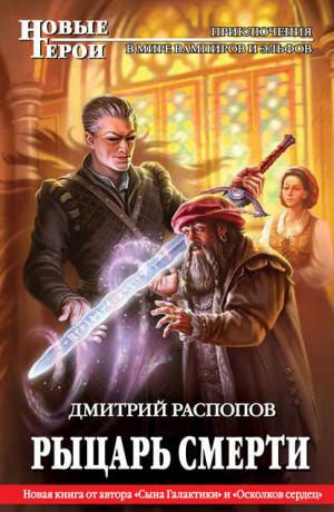 Осколки сердец #2. Рыцарь Смерти