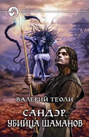 Сандэр #2. Убийца шаманов