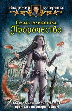 Серая эльфийка #3. Пророчество