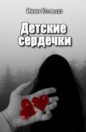 Детские сердечки