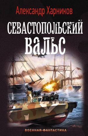 Русские своих не бросают #2. Севастопольский вальс