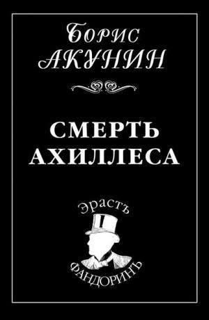 Приключения Эраста Фандорина #4. Смерть Ахиллеса