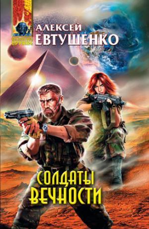 Хранители Вселенной #2. Солдаты Вечности