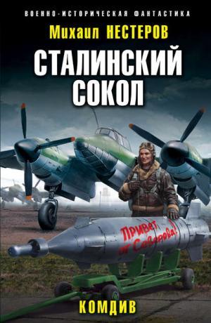 Сталинский сокол #3. Комдив