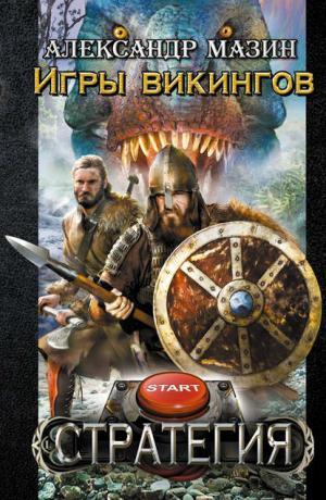 Стратегия #3. Игры викингов