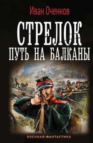 Стрелок #1. Путь на Балканы