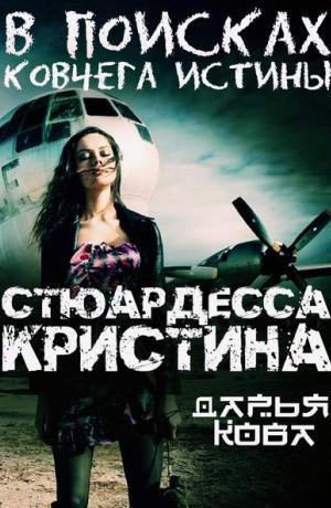 Стюардесса Кристина. В поисках Ковчега истины