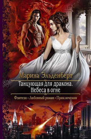Танцующая для дракона. Небеса в огне
