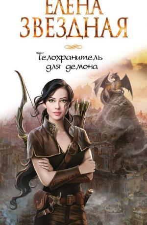 Миры Хаоса #1. Телохранитель для демона