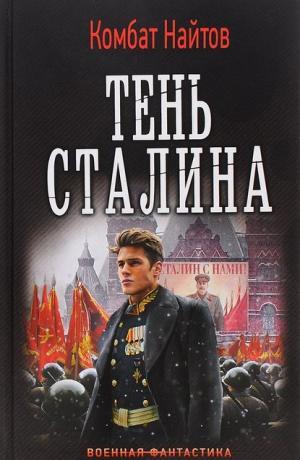 Секретный проект #2. Тень Сталина