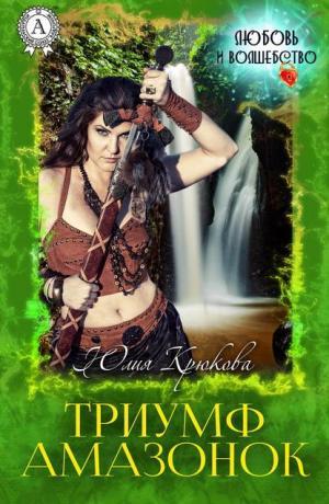 Любовь и волшебство #1. Триумф амазонок