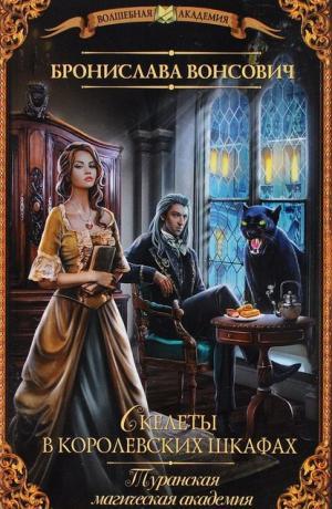Туранская магическая академия. Скелеты в королевских шкафах