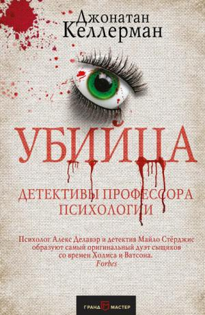 Алекс Делавэр #29. Убийца