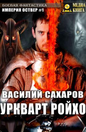 Империя Оствер #1. Уркварт Ройхо