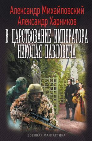 Имперский союз #1. В царствование императора Николая Павловича
