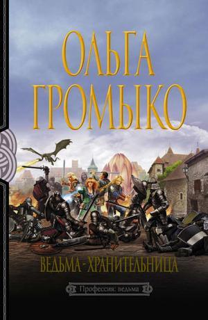 Белорийский цикл #2. Ведьма-хранительница