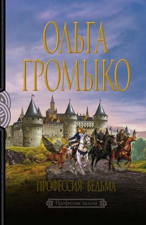 Белорийский цикл #1. Профессия: ведьма