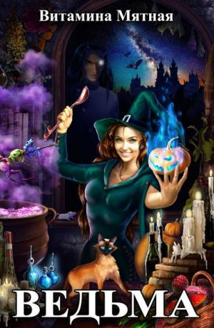 Ведьма #1