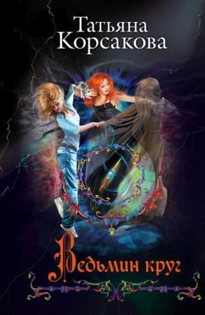 Не буди ведьму #2. Ведьмин круг