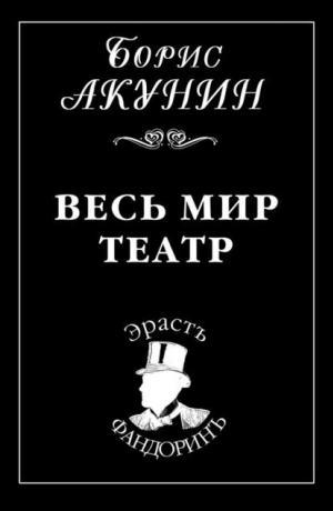Приключения Эраста Фандорина #13. Весь мир театр