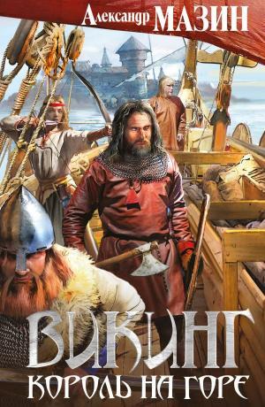 Викинг #7. Король на горе