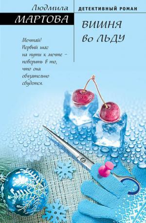 Вишня во льду