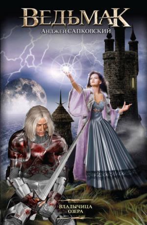 Ведьмак #7. Владычица Озера