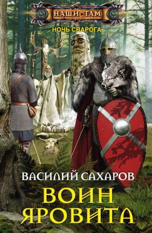 Ночь Сварога #2. Воин Яровита