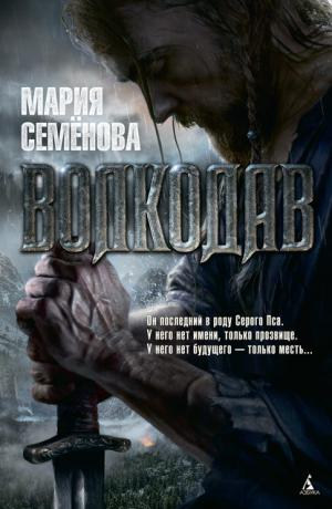 Волкодав #1