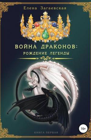 Война драконов. Рождение легенды