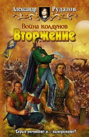 Архимаг #5. Война колдунов. Книга 1. Вторжение