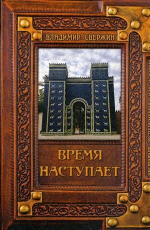 Институт экспериментальной истории #11. Время наступает