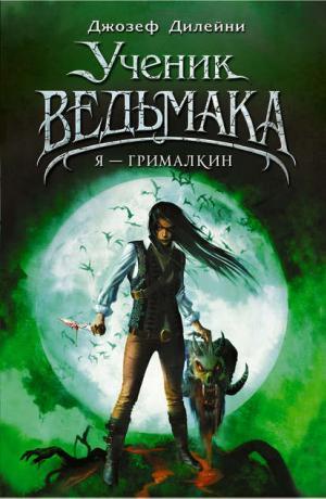 Ученик Ведьмака #9. Я – Грималкин