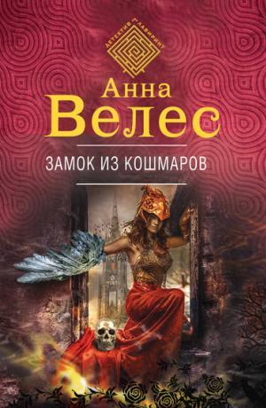 Елена Давыдова #8. Замок из кошмаров