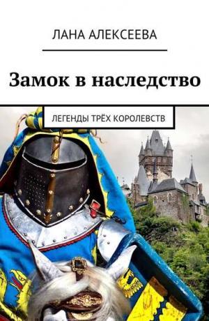 Замок в наследство. Легенды трёх королевств