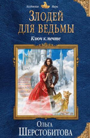 Злодей для ведьмы #2. Ключ к мечте