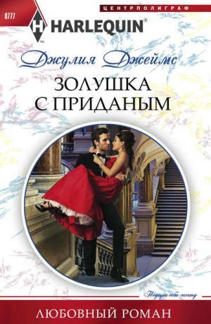 Любовный роман – Harlequin #777. Золушка с приданым