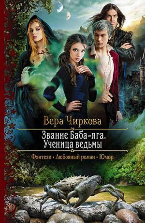 Звание Баба-яга #2. Ученица ведьмы